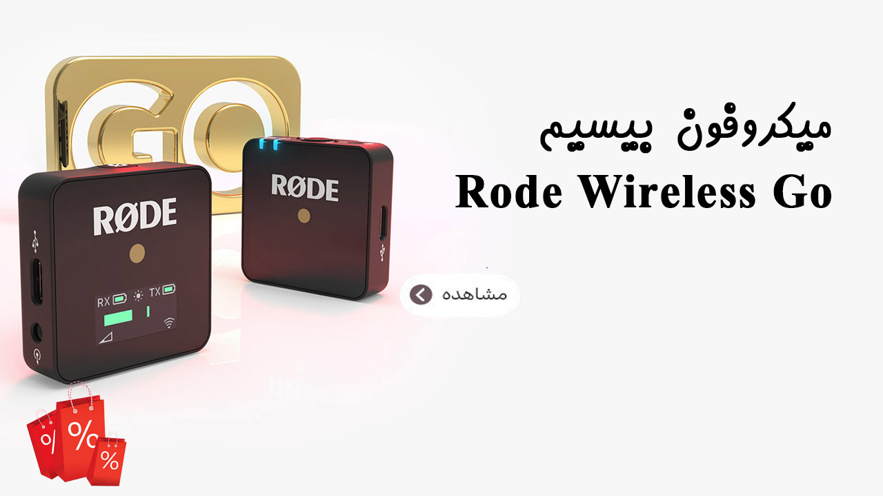 فروش ویژه rode wireless go