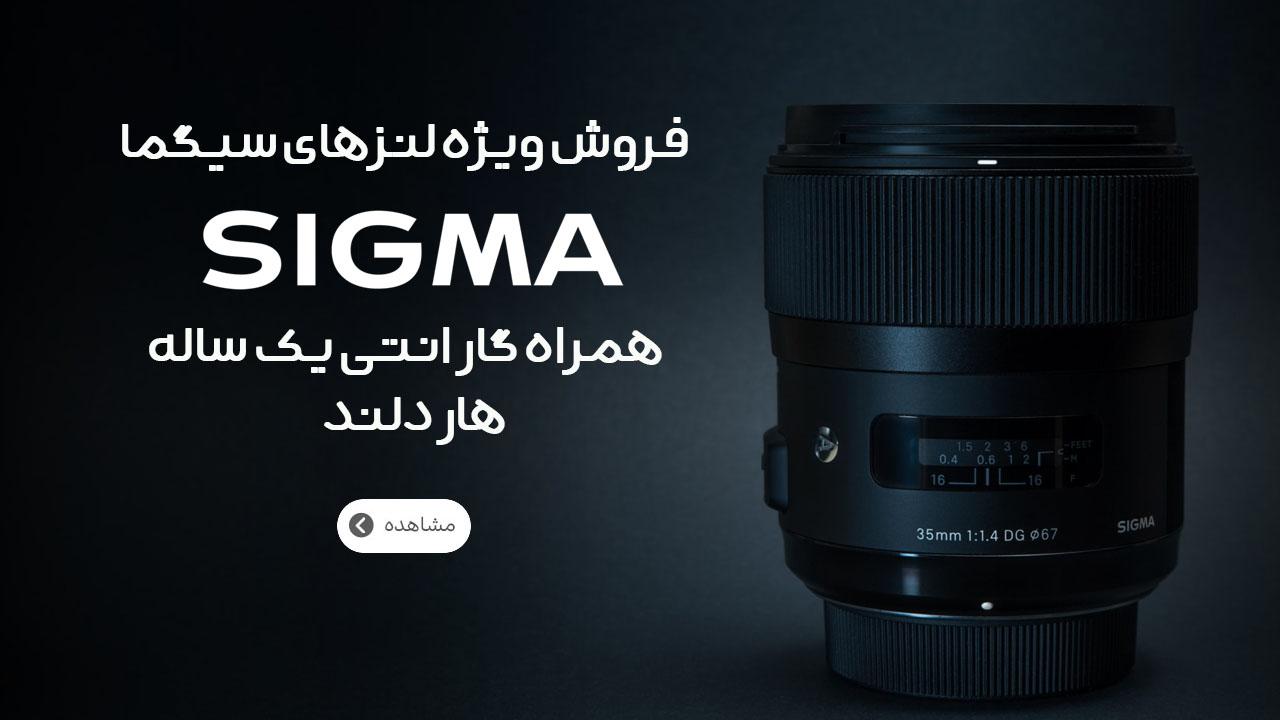 فروش ویژه لنزهای سیگما